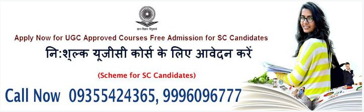 Free Education For SC, ST Candidates in India