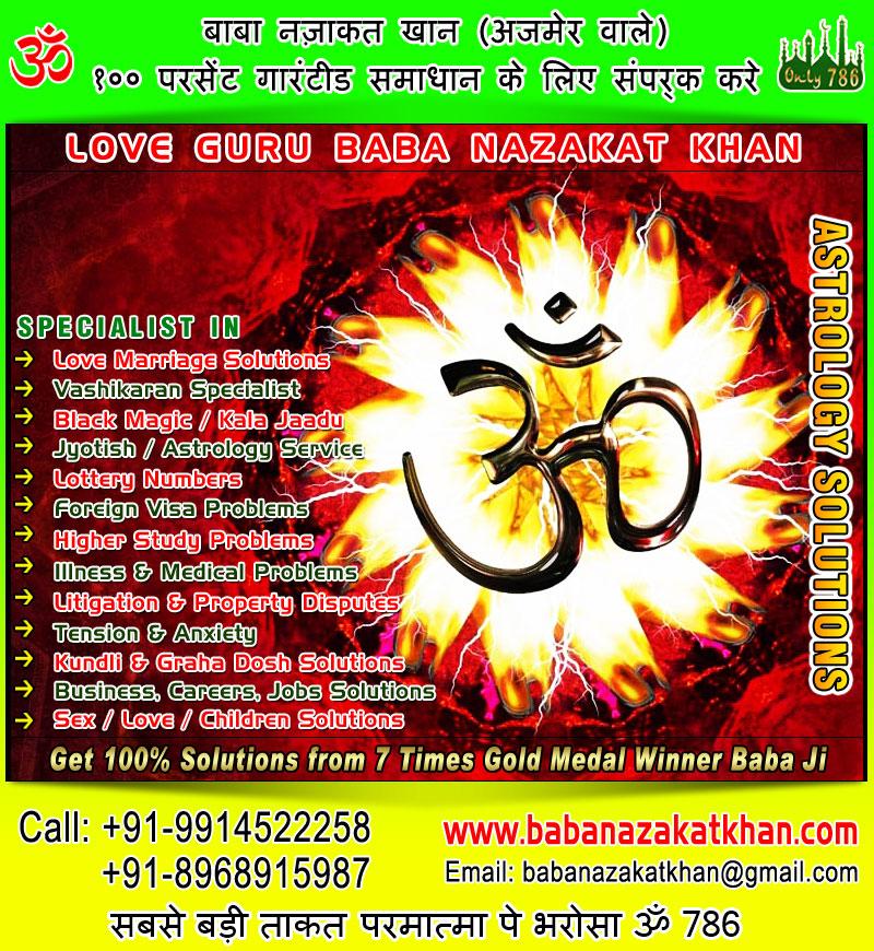 Astrology Specialist ludhiana punjab india