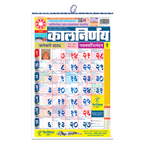 Buy Indian calendar with Shubh Muhurat, Panchang, Important dates