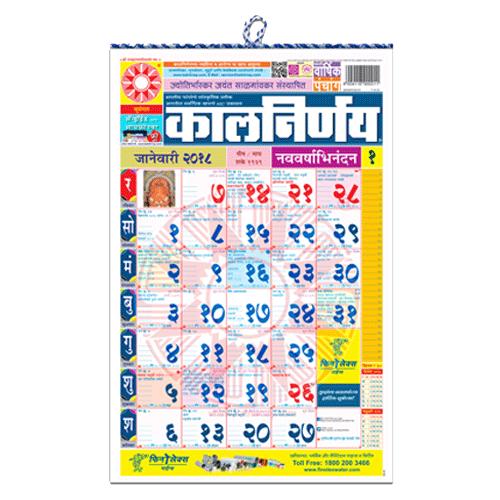 Buy Indian calendar with Shubh Muhurat, Panchang, Important dates